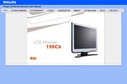 飞利浦 190C6FS液晶显示器 使用说明书