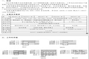 欣灵HHS3PR数字式时间继电器说明书