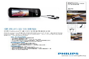 PHILIPS SA1ARA08K MP3/PMP播放机 用户手册