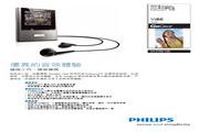 PHILIPS SA2VBE16K MP4播放机 用户手册