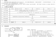 欣灵HHS2-5(JS48S-44L)电子式累时器说明书