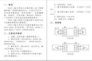 欣灵HHS2-1(DHC3L)电子式累时器说明书