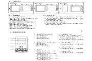 欣灵XMT-7000D系列智能温度控制仪说明书