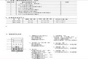 欣灵XMTE-7000系列智能温度控制仪说明书