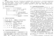 欣灵XMTG-7000系列智能温度控制仪说明书