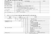 欣灵XMTA-7000系列智能温度控制仪说明书