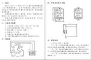 欣灵HHY3G(AFR-1)液位继电器说明书