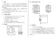 欣灵HHY3P(AFR-1)液位继电器说明书