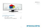 飞利浦 221S3SB液晶显示器 使用说明书
