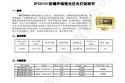 天狼星BFC8100防爆外场强光泛光灯产品说明书