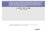 三星 E1920NWX液晶显示器 使用说明书