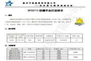 天狼星BPC8710防爆平台灯产品说明书