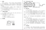 欣灵HHY2P液位继电器说明书