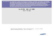 三星 E2020液晶显示器 使用说明书