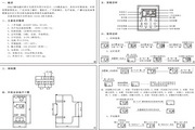 欣灵HHQ15(DHC15)微电脑时控器说明书