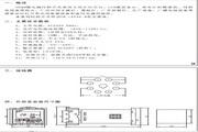 欣灵HHQ9(DHC8多路微电脑时控器说明书
