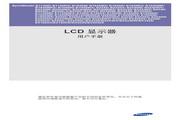 三星 E2220X液晶显示器 使用说明书