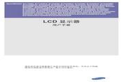 三星 E2220NX液晶显示器 使用说明书