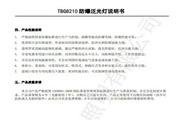 天狼星TBG8210防爆泛光灯产品说明书