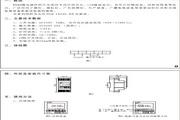 欣灵HHQ8(DHC8A-1a)多路微电脑时控器说明书
