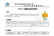 天狼星TBG8101防爆无极灯产品说明书