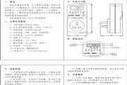 欣灵HHQ7(KS01)微电脑时控器说明书