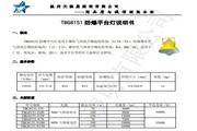 天狼星TBG8151防爆平台灯产品说明书
