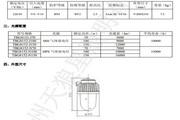 天狼星TBG8152防爆平台灯产品说明书