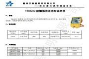 天狼星TBG8222防爆强光泛光灯产品说明书