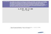 三星 E2220WX液晶显示器 使用说明书