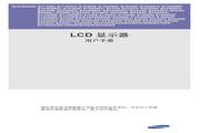 三星 EX2220液晶显示器 使用说明书