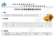 天狼星TBG8560矿用防爆巷道灯产品说明书