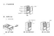 欣灵HHQ4-A微电脑时控器说明书