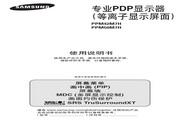 三星 PPM42M7H液晶显示器 使用说明书