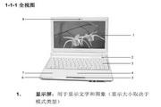 TDE台德 UA-1000笔记本电脑说明书