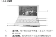 TDE台德 UB-1000笔记本电脑说明书