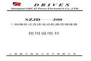 格立特 SZJD—309三相墙挂式直流电动机通用调速器 使用