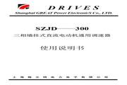 格立特 SZJD—306三相墙挂式直流电动机通用调速器 使用