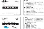 欣灵HHJ9-A可逆累计计数器说明书