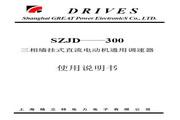 格立特 SZJD—304三相墙挂式直流电动机通用调速器 使用