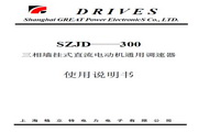 格立特 SZJD—302三相墙挂式直流电动机通用调速器 使用说明书
