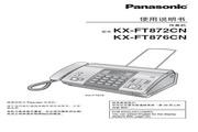 松下 KX-FT876CN传真机 使用说明书