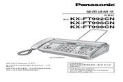 松下 KX-FT992CN型传真机 使用说明书