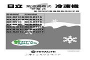 日立 RCR-R101S型冷冻机分离式 使用说明书