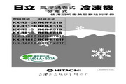 日立 RCR-R81S型冷冻机分离式 使用说明书