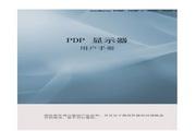 三星 P63FP-2液晶显示器 使用说明书