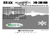 日立 KX-R201C型冷冻机分离式 使用说明书