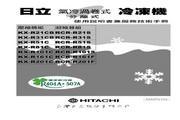 日立 KX-R51C型冷冻机分离式 使用说明书