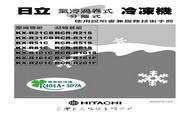 日立 KX-R31CB型冷冻机分离式 使用说明书