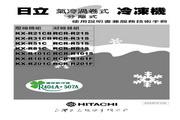 日立 KX-R21CB型冷冻机分离式 使用说明书